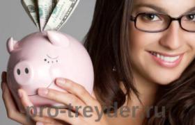 Как легко накопить деньги