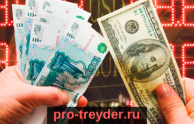 Спекуляция валютой