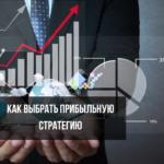Как выбрать прибыльную стратегию для торговли