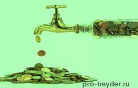Как создать денежный поток