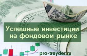 успешные инвестиции на фондовом рынке