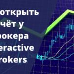 Как зарегистрировать счёт в Interactive Brokers